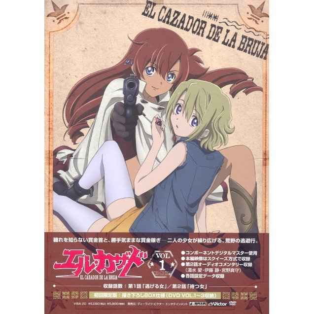 El Cazador De La Bruja Vol.1 [Limited Edition]