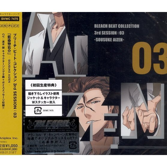 Bleach Beat Collection 3rd Session 03 Sousuke Aizen