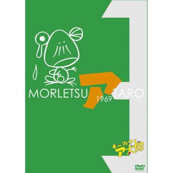 Moretsu Ataro DVD Box 3 [Limited Edition]