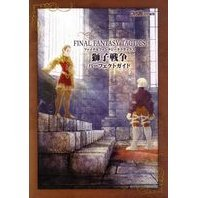 Final Fantasy Tactics: Shishi Sensou Perfect Guide