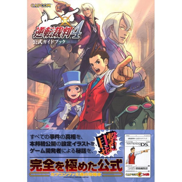 Gyakuten Saiban 4 Official Guide Book