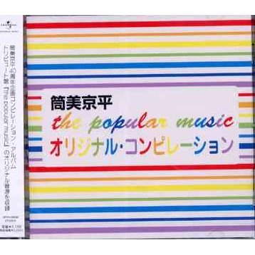 The Popular Music Original Compilation