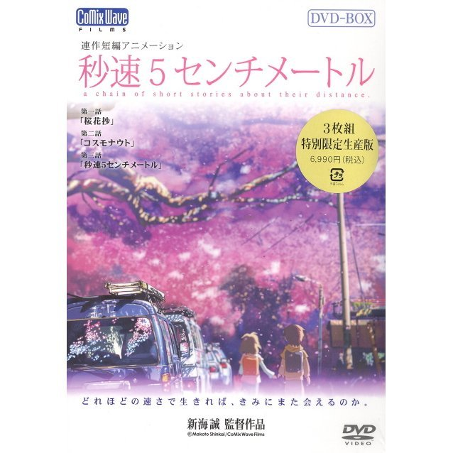 Gekijo Animation Byosoku 5 Centimeter DVD Box [Limited Edition]
