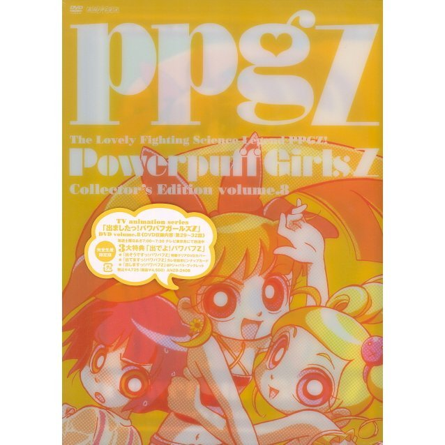 Demashita! Powerpuff Girls Z Collector's Edition Vol.8 [Limited Edition]