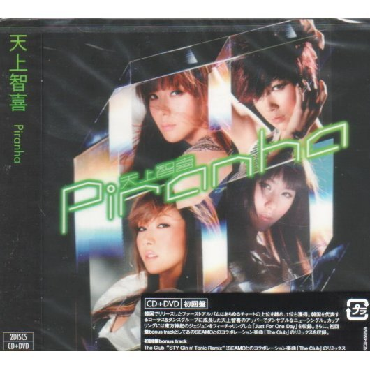 Piranha [CD+DVD]