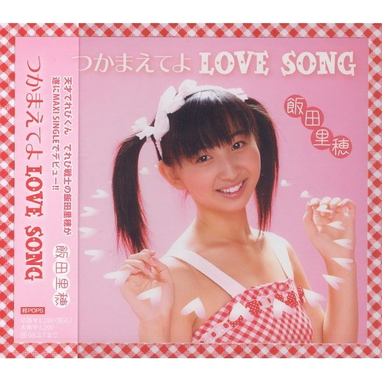 Tsukamaete Yo Love Songs