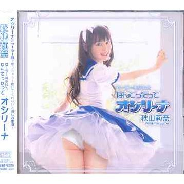 Sailor Bishojo Nantettatte Oshirina [CD+DVD]