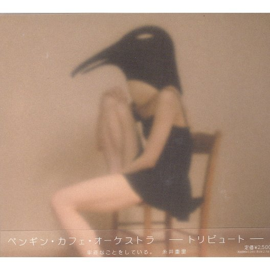 Penguin Cafe Orchestra - Tribute