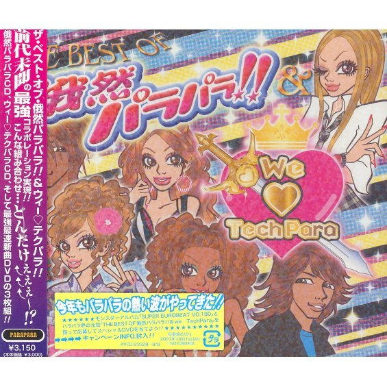 The Best Of Gazen Parapara & We Love Techpara [2CD+DVD]