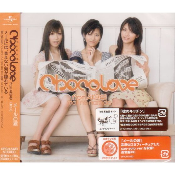 Mail No Namida [Type C]