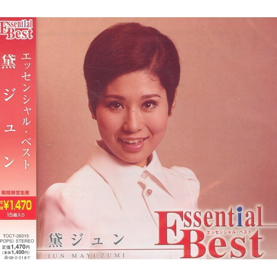 Essential Best Jun Mayuzumi