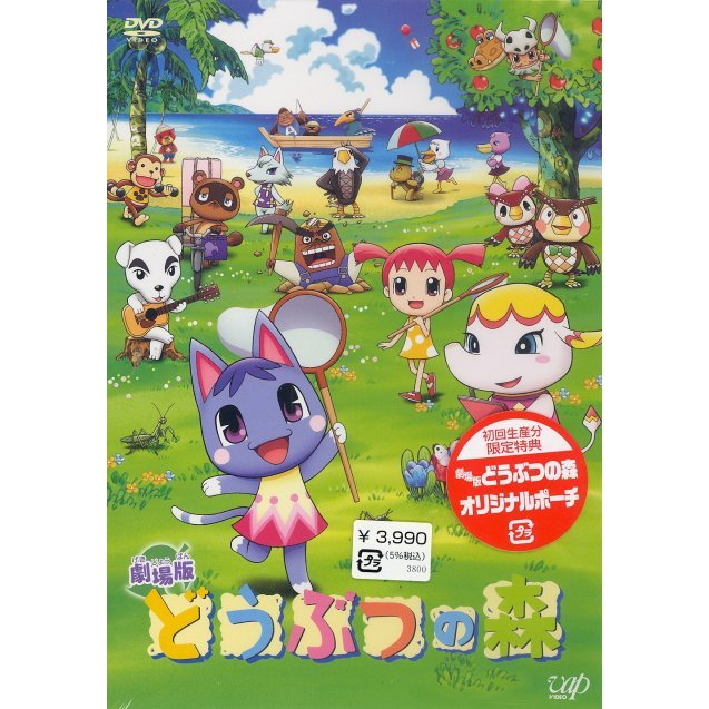 Dobutsu No Mori / Animal Crossing