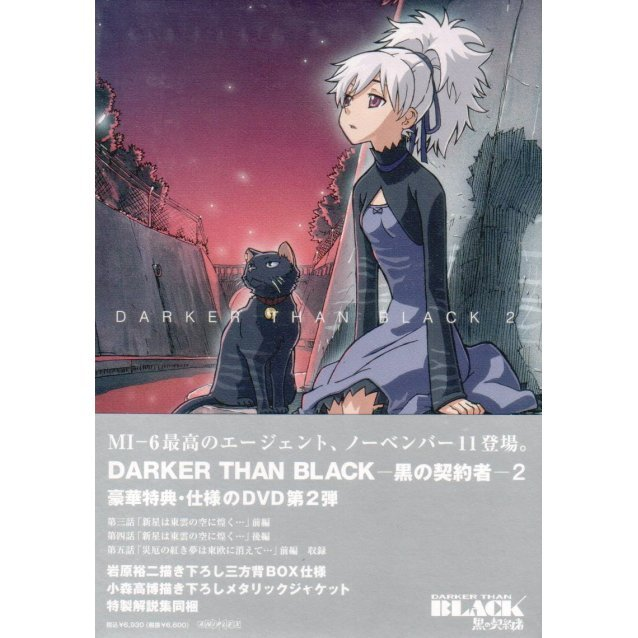 Darker Than Black - Kuro No Keiyakusha - 2