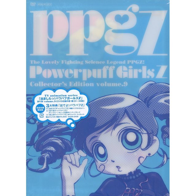 Demashita! Powerpuff Girls Z Collector's Edition Vol.9 [Limited Edition]