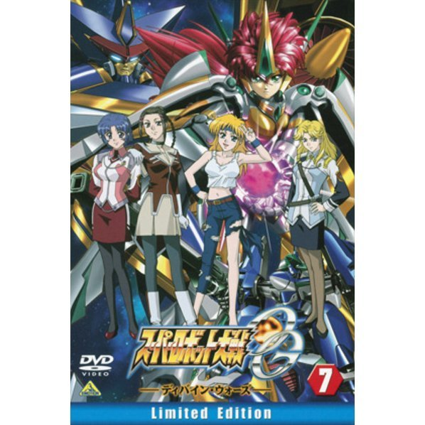 Super Robot Taisen OG Divine Wars 7 [Limited Edition]