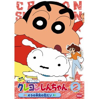 Crayon Shin Chan The TV Series - The 3rd Season 2