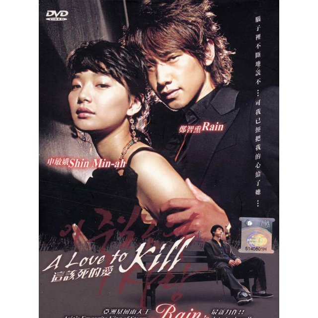 A Love To Kill DVD Box Malaysia Version