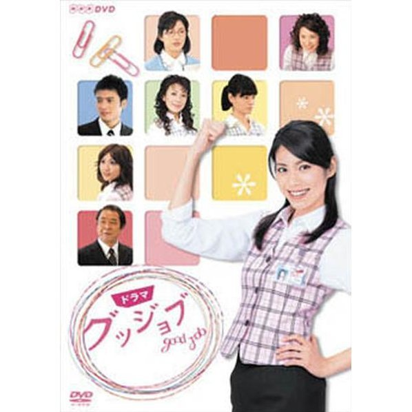 Nhk Drama Good Job