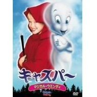 Casper Meets Wendy [Limited Edition]