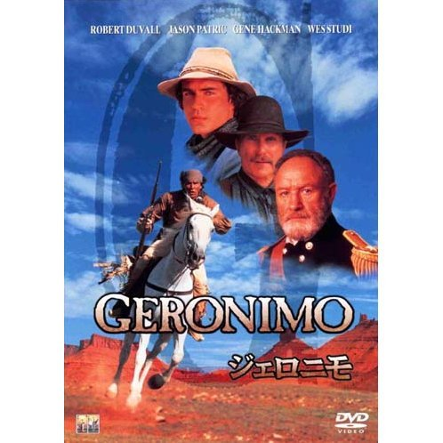 Geronimo [Limited Pressing]