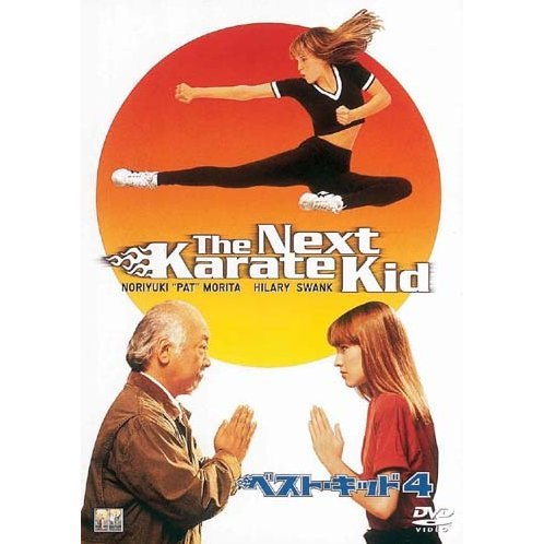 The Next Karate Kid [Limited Pressing]