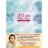 First Love Premium Edition DVD Box 2