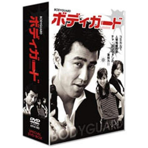 Body Guard Special DVD Box