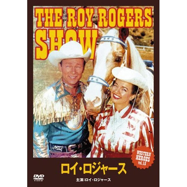 Western Heroes Vol.12 The Roy Rogers Show