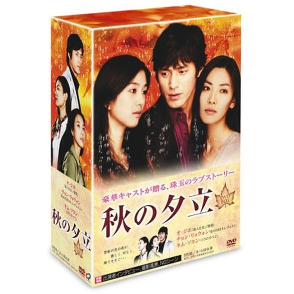 Autumn Shower DVD Box