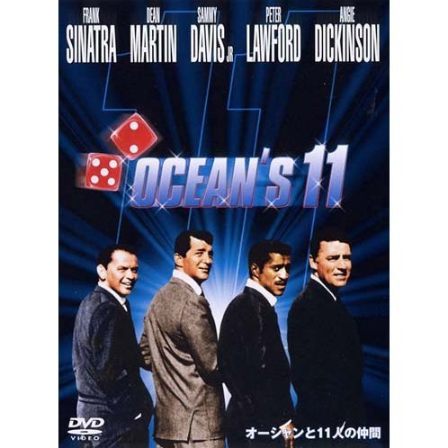 Ocean's 11 Special Edition [Limited Pressing]