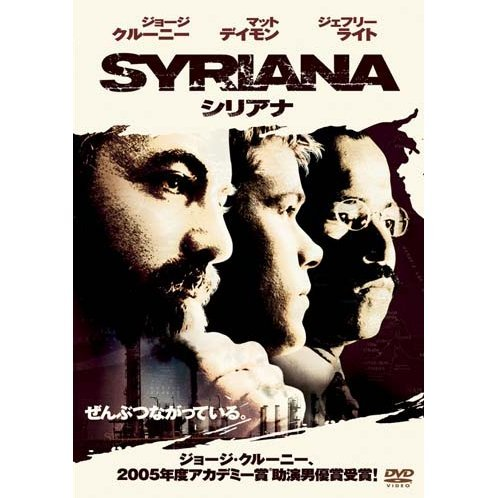 Syriana [Limited Pressing]