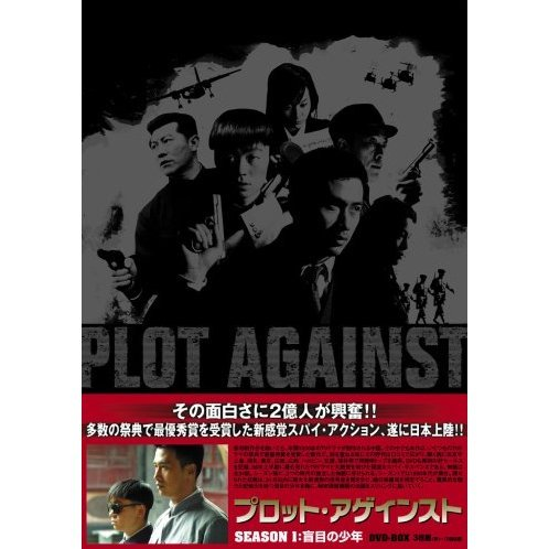 Plot Against DVD Box