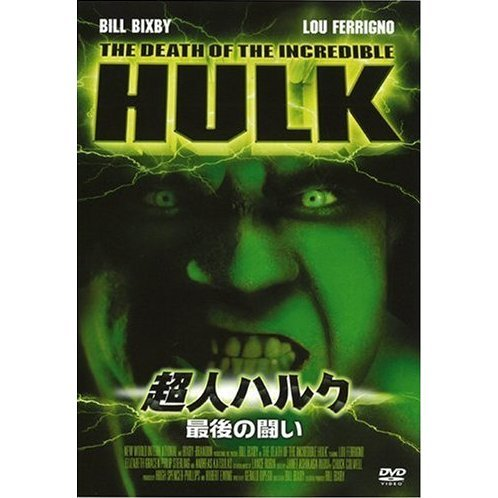 The Death Of The Incredible Hulk [Limited Edition]