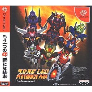Super Robot Taisen Alpha for Dreamcast