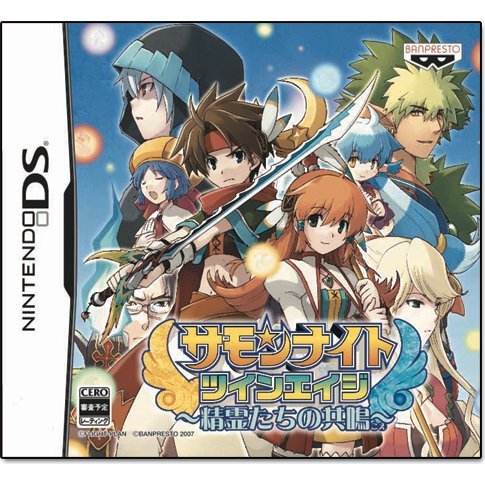 Summon Night Twin Age: Seireitachi no Kyoumei