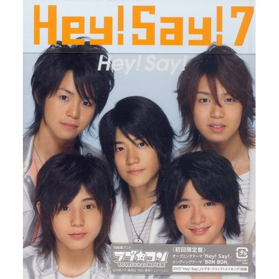 Hey! Say! [CD+DVD Limited Edition]