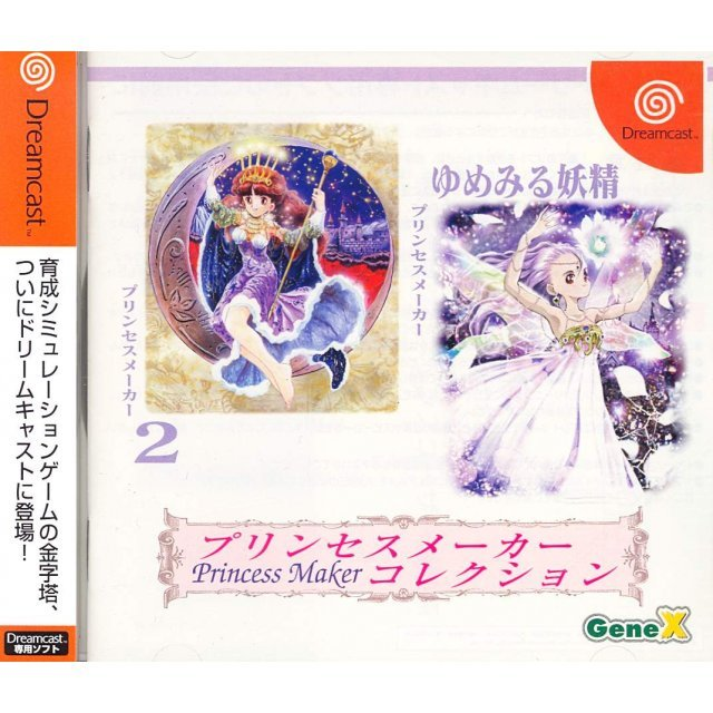 Princess Maker Collection