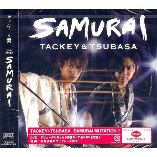 Samurai [Jacket B CD+DVD Limited Edition]