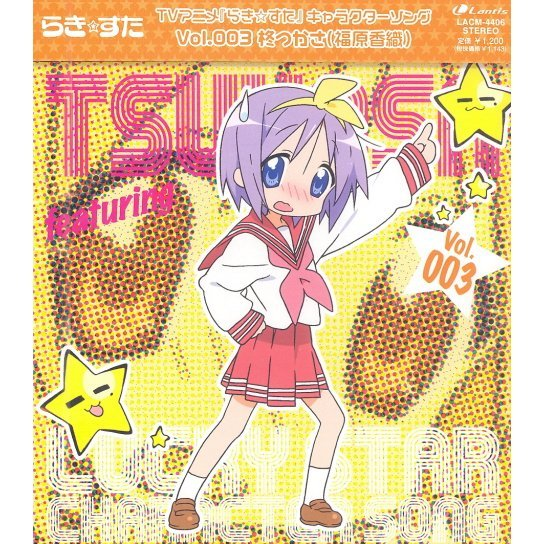 Lucky Star Character song Vol.003 Tukasa Hiragi