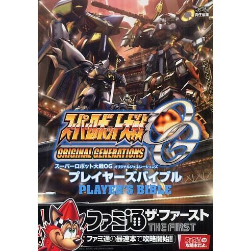 Super Robot Taisen OG: Original Generations Player's Bible