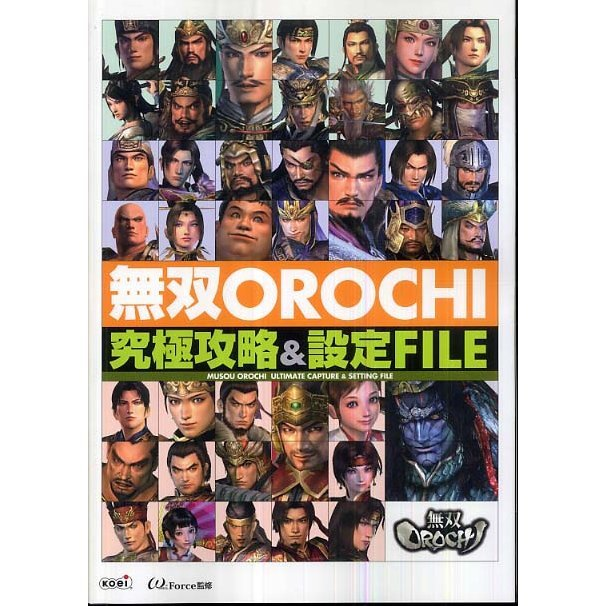 Musou Orochi Ultimate Capture & Setting File