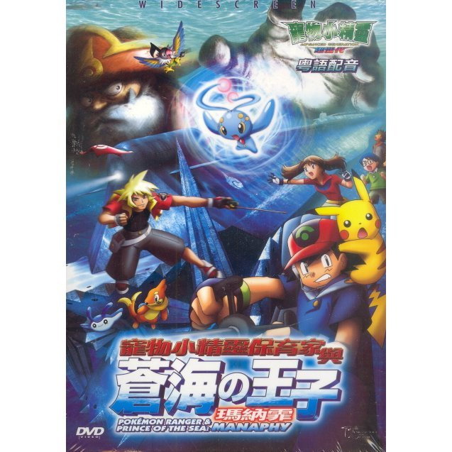 Pokemon Ranger and Prince of The Sea: Manaphy [The Movie]