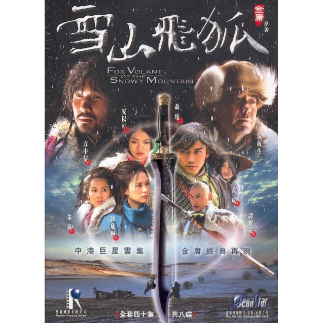 Fox Volant of The Snowy Mountain [8-Discs TV Episodes 40 End]