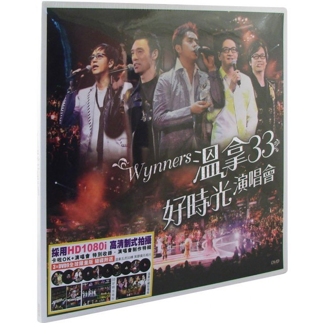 Wynners 33 Concert Karaoke [Limited Edition]