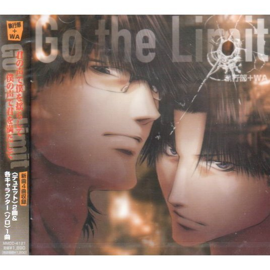 Shikkobu + Wa Mini Album - Go the Limit
