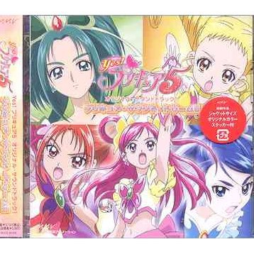 Yes! Pre Cure 5 Original Soundtrack 1
