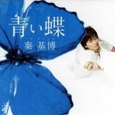 Ai no Cho [CD+DVD Limited Edition]