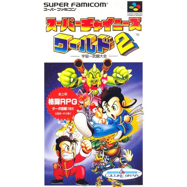 Super Chinese World 2: Uchuu Ichibuto Daikai