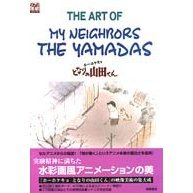 The Art of my neighbors the Yamadas