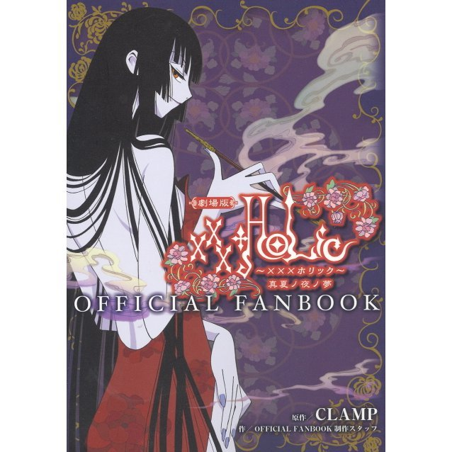XXXHolic Official Fanbook (Theater Edition)
